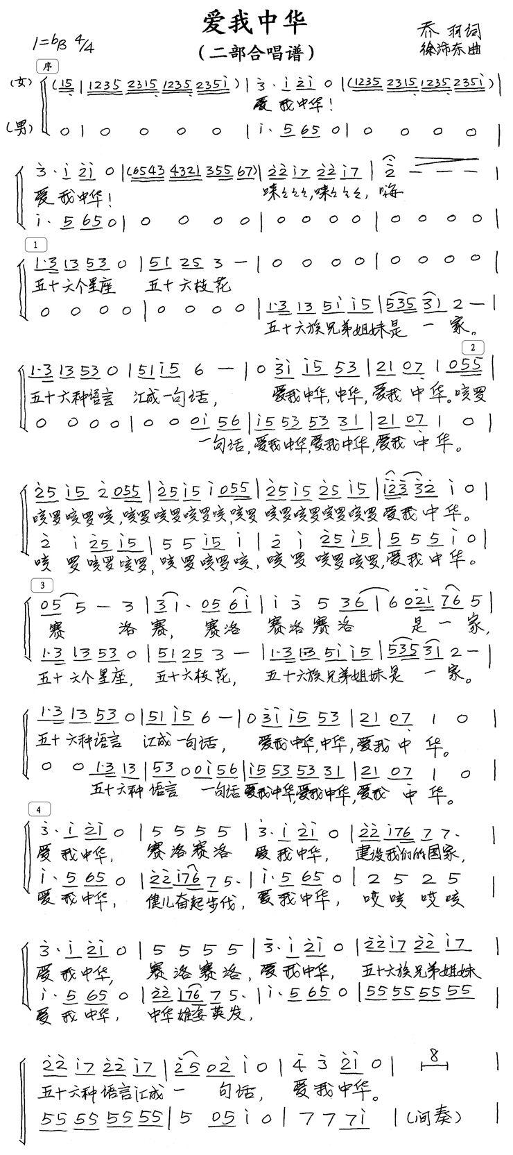 爱我中华 教歌